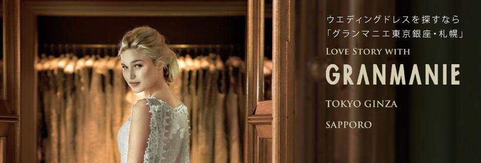 ウエディングドレスならグランマニエ東京銀座