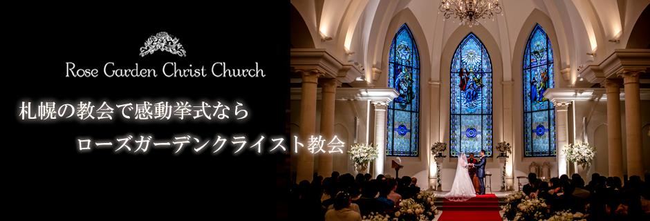 ローズガーデンクライスト教会で札幌の感動結婚式