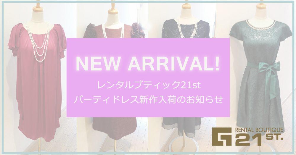 レンタルドレス新作入荷のお知らせ|札幌のレンタルドレス