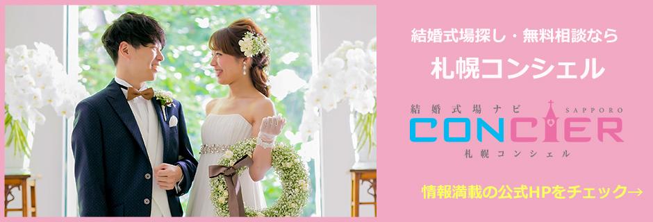 結婚式場探し・無料相談なら札幌コンシェル