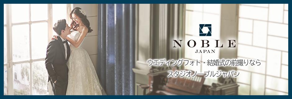 札幌のフォトスタジオ・ノーブルジャパン