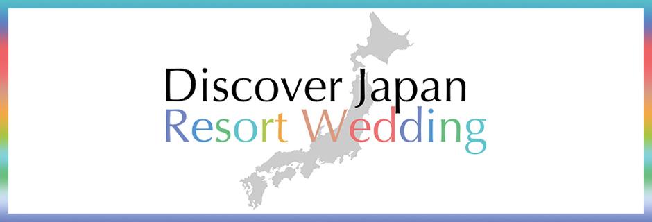 リゾート結婚式場探しはディスカバージャパンリゾートウエディング